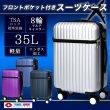 画像1: スーツケース フロントポケット付き 8輪マルチキャスター ブレーキ付き 35L 機内持込み可 エンボス加工 キャリーバッグ 出張 旅行 送料無料 ###ケースZH881### (1)