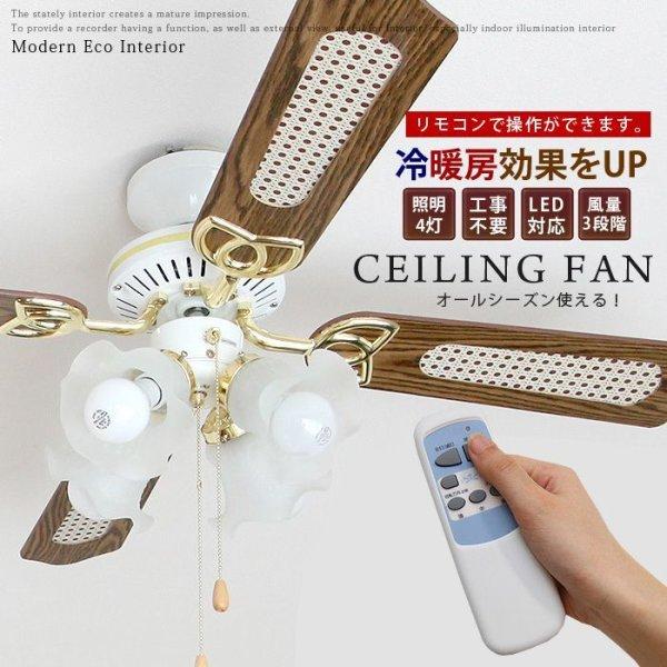画像1: シーリングファン シーリングライト リモコン式 LED対応 風量調節 4灯式 白 led リモコン付き 取付簡単 エコ フロアライト 照明器具 送料無料  ###リモコン付シーリング### (1)