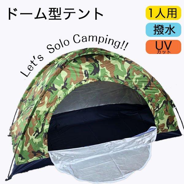 画像1: ドームテント 1〜2人用 テント 簡単 組み立て ソロキャンプ アウトドア キャンプ 海水浴 コンパクト収納 バーベキュー BBQ 送料無料 お宝プライス ###テント1M-YMMCZP### (1)