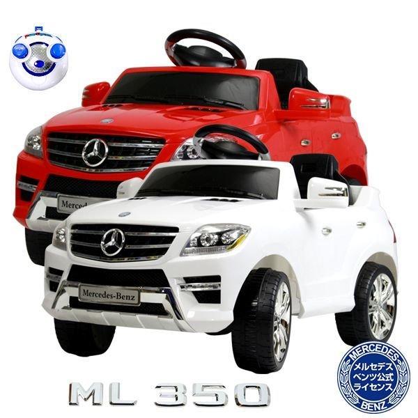 画像1: メルセデス ベンツ ML350 公式ライセンス 電動乗用ラジコンカー 電動乗用カー 乗用玩具 RC ラジコン お子様 おもちゃ スマホ インテリア おしゃれ 送料無料 ###電動乗用カー7996A### (1)
