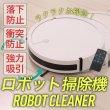 画像1: ロボット掃除機 ロボットクリーナー 自動充電 センサー感知 リモコン付 お掃除ロボット モード付 段差感知 落下防止 紙パック不要 掃除機 床掃除 じゅうたん カーペット フローリング ブラシ 小型 送料無料 ###掃除機YBS1705A### (1)