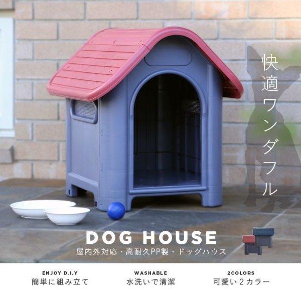 画像1: 三角屋根のボブハウス プラスチック製 犬小屋 屋外 ボブハウス 犬舎 屋外 犬ごや ペット 犬 ハウス ケージ ゲージ 小型犬 ペットハウス 丈夫 送料無料 お宝プライス ###犬小屋7330248### (1)
