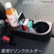 画像1: 車 ドリンクホルダー レザー調 シートサイド 車載用 サイドトレイ カップホルダー 小物入れ 差し込みタイプ カーアクセサリー カー用品 送料無料 ###ホルダーPSRH黒### (1)