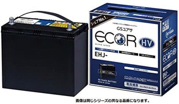 画像1: GS YUASA [ ジーエスユアサ ] トヨタ系ハイブリット乗用車専用 補機用バッテリー(国産車バッテリー) [ ECO.R HV] EHJ-S34B20R ###EHJ-S34B20R### (1)