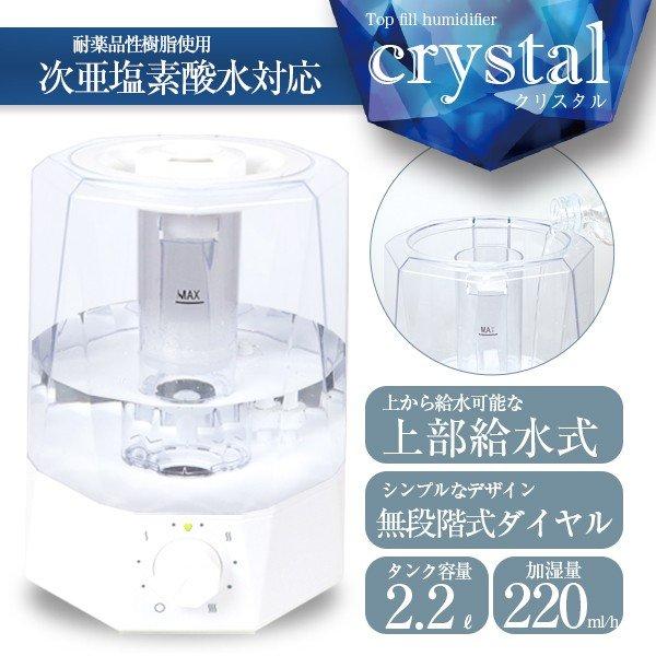 画像1: 上部給水加湿器 crystal 超音波加湿器 2.2L 上から水を注ぐ 次亜塩素酸水対応 スタイリッシュ おしゃれ【送料無料】 ###加湿器YS-002### (1)