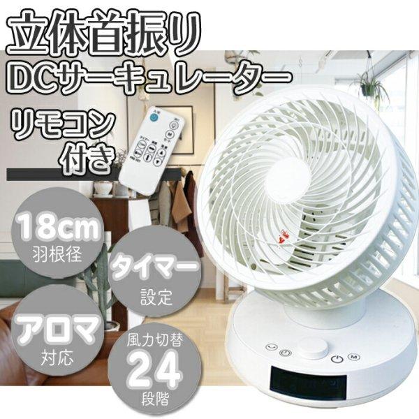 画像1: サーキュレーター DCモーター 3Dスイング 首振り 上下左右 扇風機 静音 送風機 リモコン付き アロマ対応 省エネ リビングファン 感染 予防 換気 エアーサーキュレーター 自動首振り 空気循環 衣類乾燥 部屋干し 熱中症 送料無料 ###扇風機3D18RDC-N### (1)